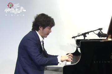 李云迪 《b小調第三鋼琴奏鳴曲》