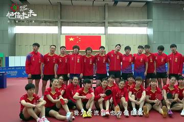 中國國乒 《我愛你中國》