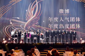 THE9时代少年团获微博年度团体荣誉