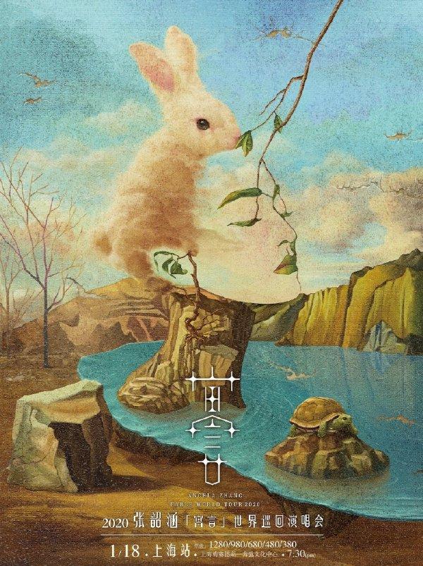 2020 張韶涵「寓言」世界巡回演唱會-上海站