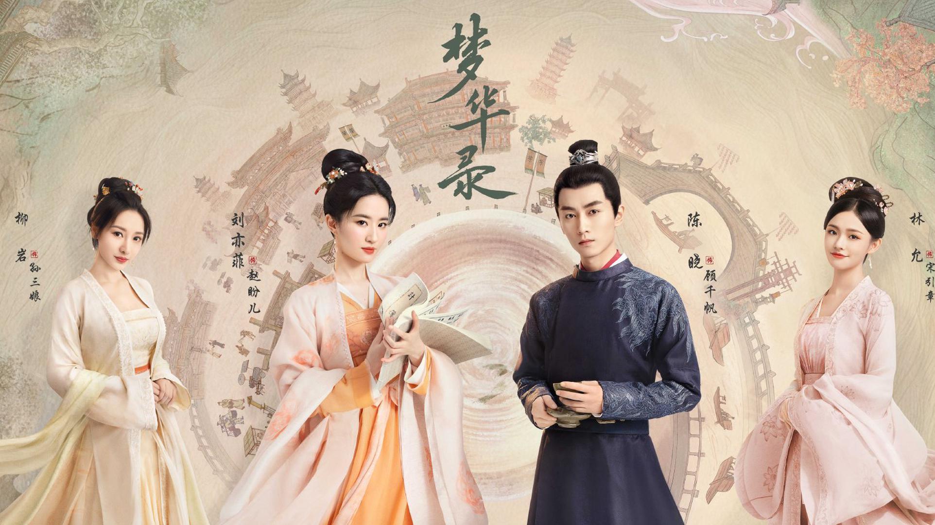组图:《梦华录》首曝预告 刘亦菲古装好美陈晓眼神温柔