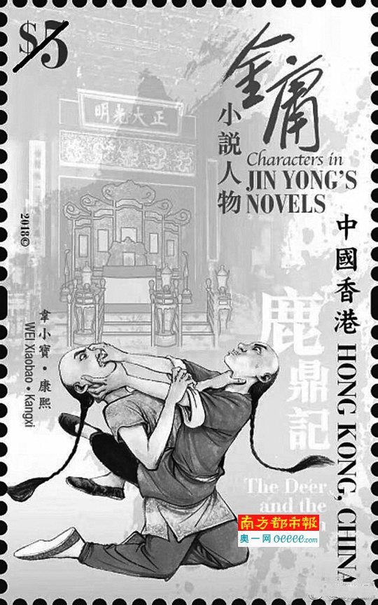 江湖还在金庸小说午夜视频 纪念邮票发行