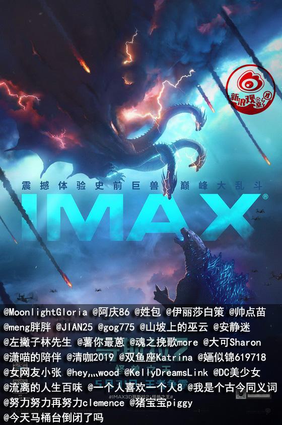 IMAX獲獎網友名單