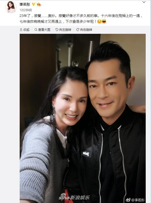 李若彤与古天乐时隔23年再碰面
