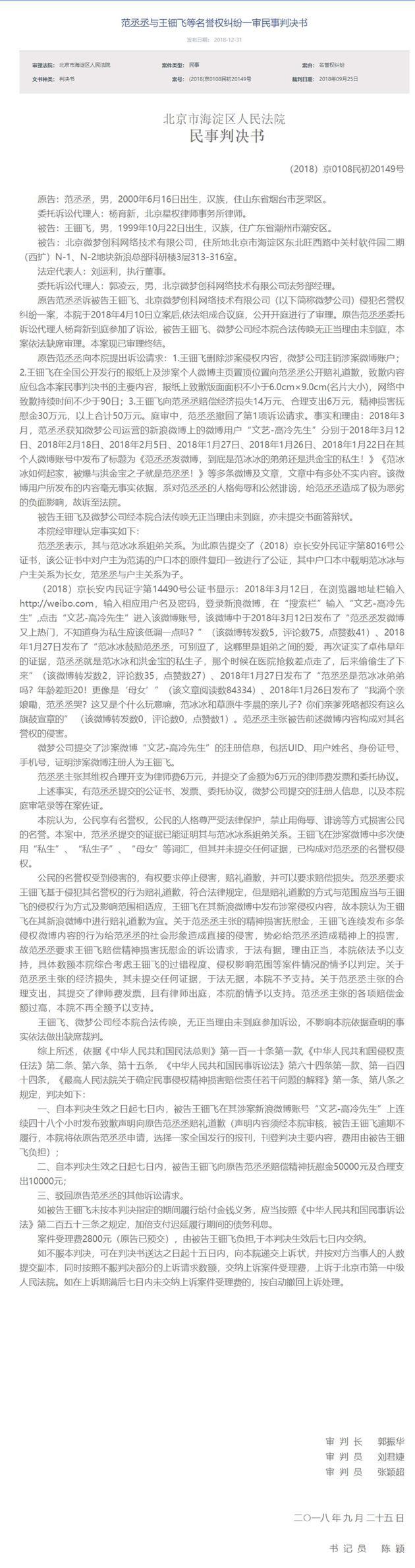 北京法院审判新闻网公布的法律文书