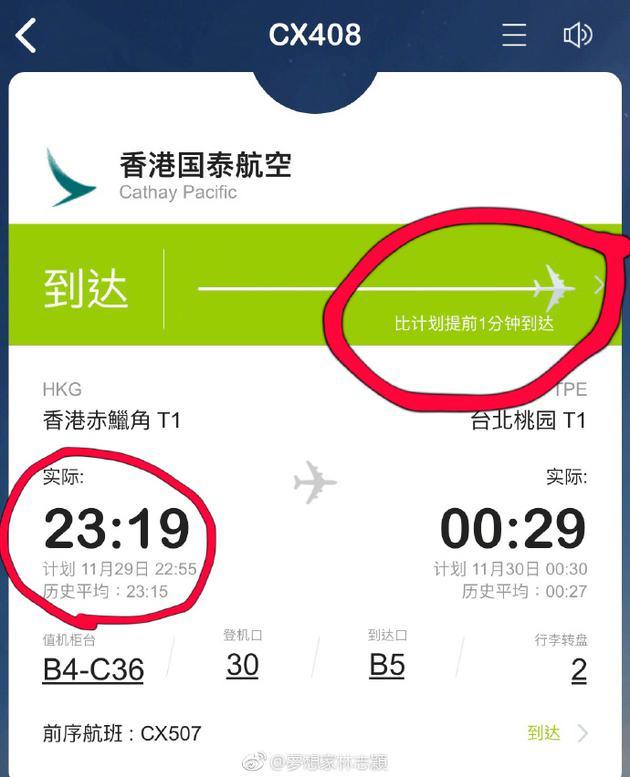 林志穎曬照證實航班並未延誤