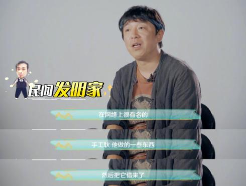 黄渤称《家乡》角色原型是手工耿 两人曾相见互动