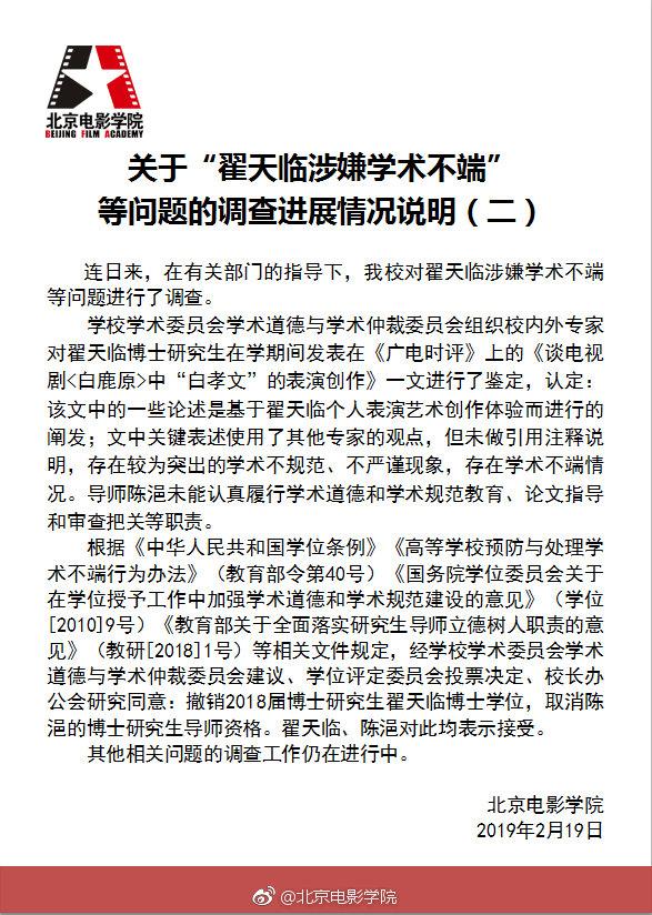北电宣布撤销翟天临博士学位 取消陈浥博导资格