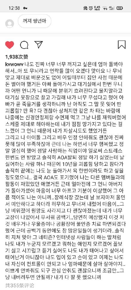 权珉娥发长文
