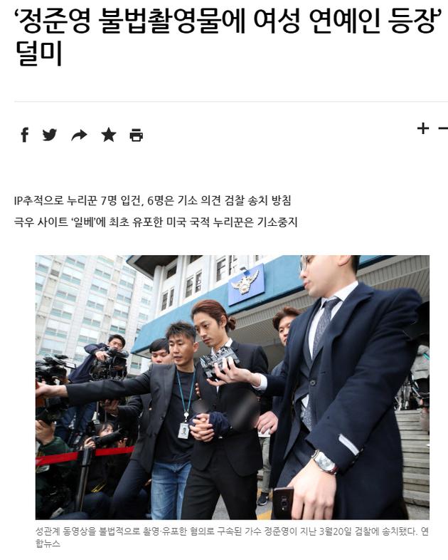 網友造謠鄭俊英視頻成員已被拘捕
