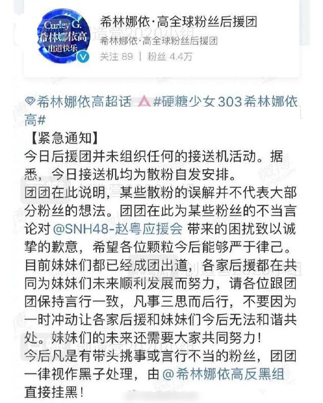 散粉起冲突希林娜依·高后援会向赵粤后援会道歉