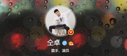"""仝卓再次修改微博认证 现已变成""""歌手、演员"""""""