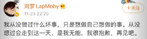 """《创3》选手刘梦发文""""是我能干再会吧""""后秒删"""