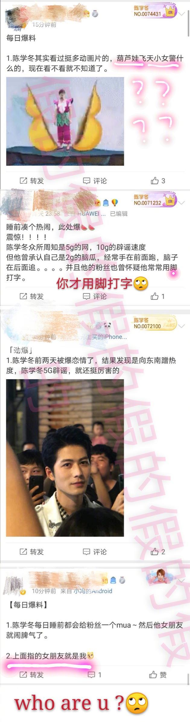 "5G冲浪达人!陈学冬发文""警告""粉丝不要爆料"