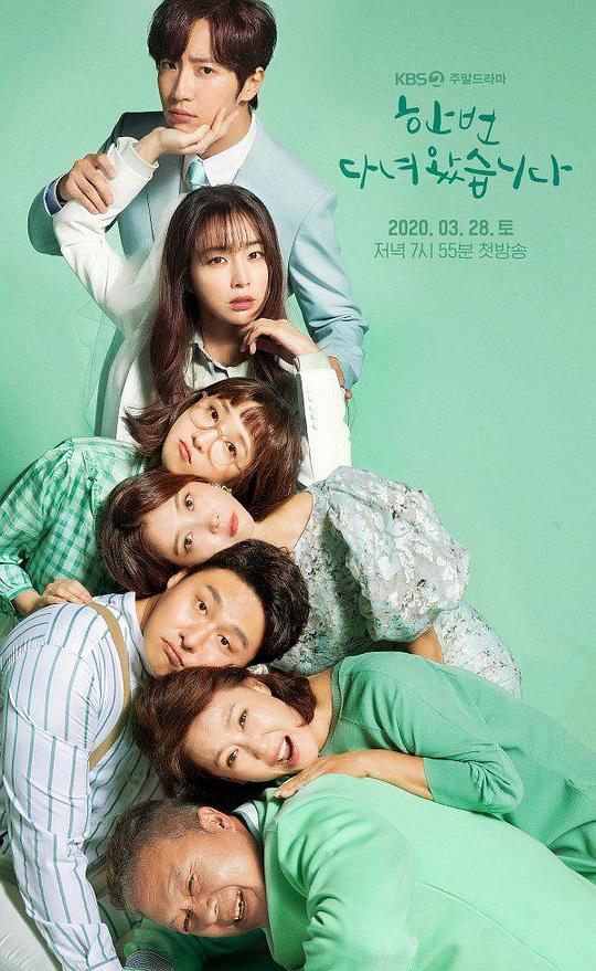 韩剧收视:《结过一次》大跌 榜单下游竞争激励