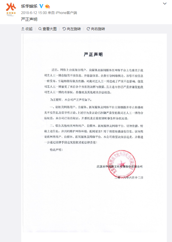 王一博与耀莱千金再传绯闻 网友扒超多蛛丝马迹