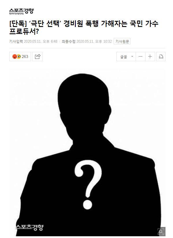 韩国一公寓保安遭暴行后自杀,加害者被曝是国民歌手制作人