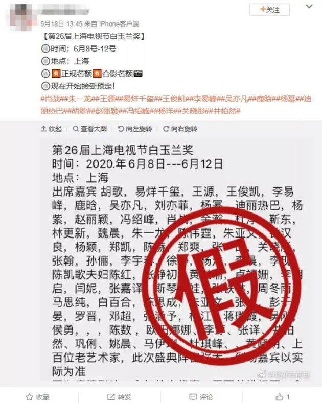 上海電視節闢謠