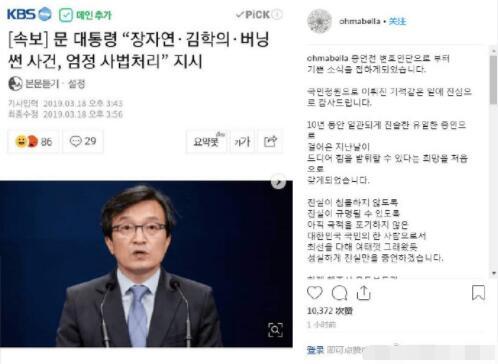尹某社交網站發文