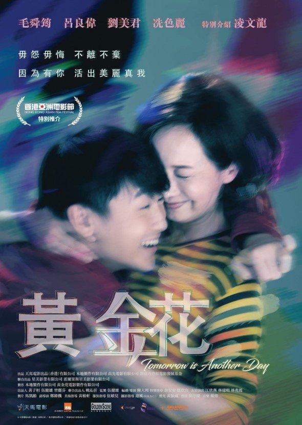 《黄金花》香港海报