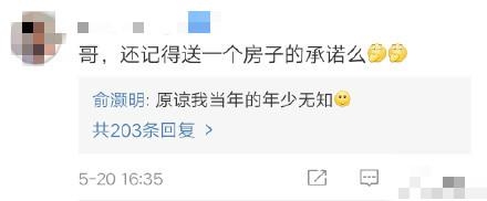 俞灏明回应曾许诺魏晨结婚时送房:原谅我年少无知
