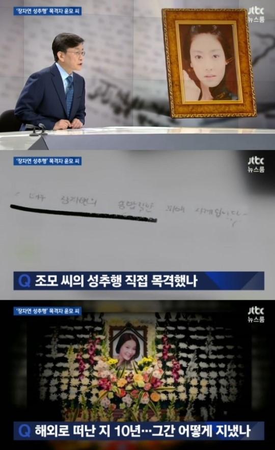 JTBC《News room》节目采访曾与张紫妍同一家经纪公司的尹某
