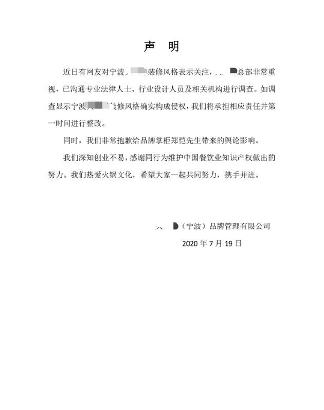 郑恺新开火锅店发布声明