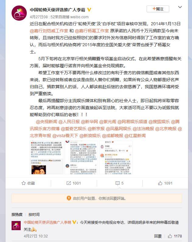4月27日,李萌继续在微博发言↑。而杨幂方面则表示不会再对李萌作任何回应,事件已经交由律师处理,目前已经立案,进入法庭程序。