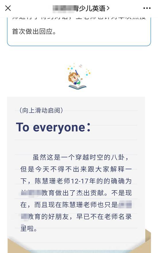教育机构回应陈慧珊转行教英语:已不在老师名录里