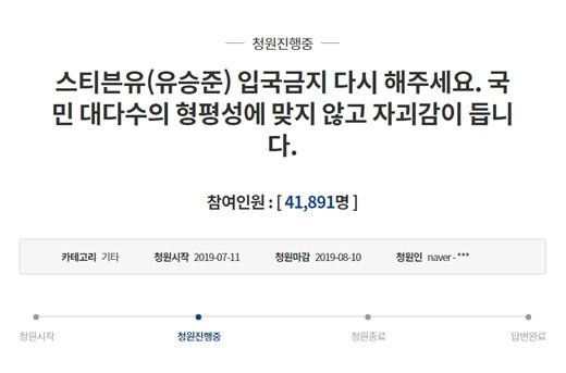 韩国网民青瓦台请愿禁止刘承俊入境 超四万人赞同