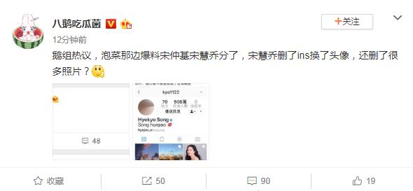 宋慧乔换头像删照引网友猜测