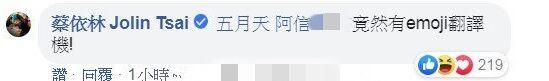 蔡依林社交網站截圖