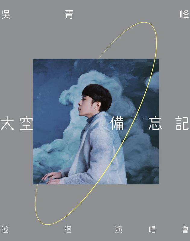 吴青峰演唱会《太空备遗忘》