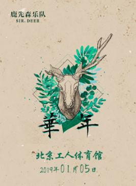 """鹿先森樂隊""""華年""""2018全國巡演北京站"""