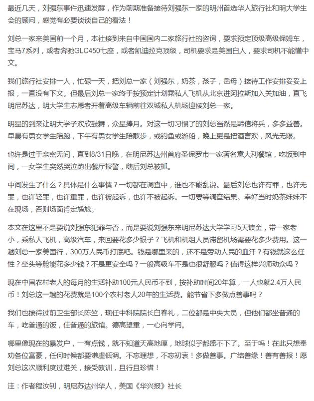 """美國《華興報》社長程汝釗發表題爲""""親歷劉強東事件:前因後果,中國富豪們有必要這樣高調嗎?"""""""