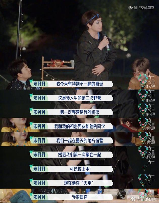 """宋丹丹回忆初恋:虽然你在""""天堂"""" 但我仍爱你"""