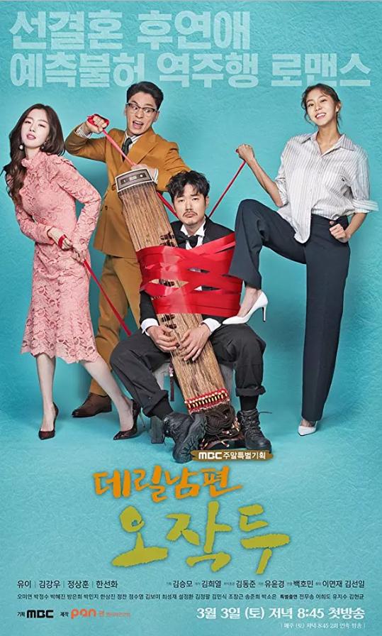 韩剧新一周收视榜(05.14-05.20) 《一起生活吧》蝉联收视冠军