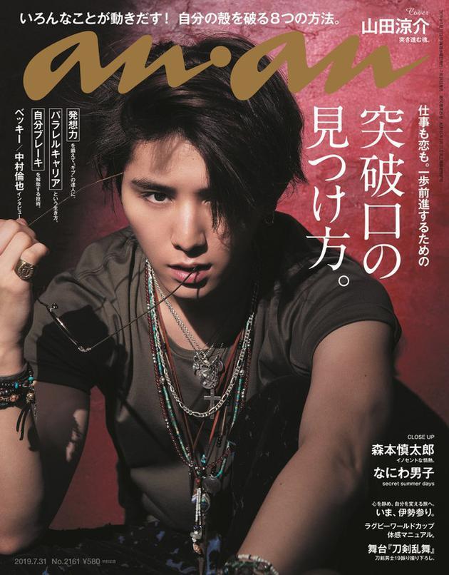 山田凉介登上《anan》杂志封面 展现坚毅男人味