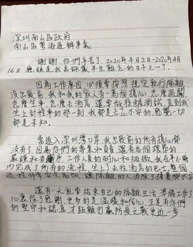 袁咏仪手写信感谢医护人员