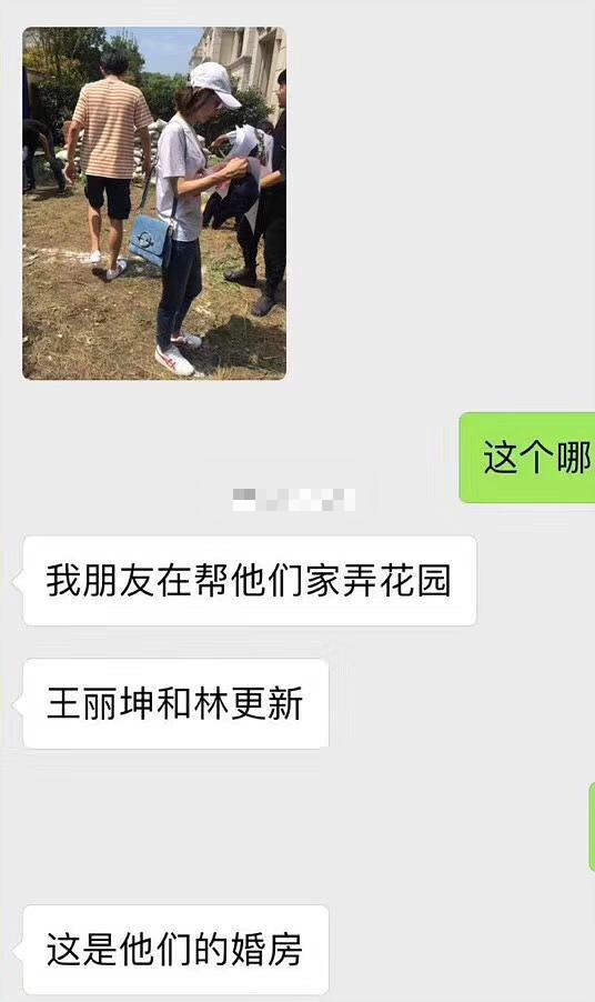 网曝林更新王丽坤看婚房