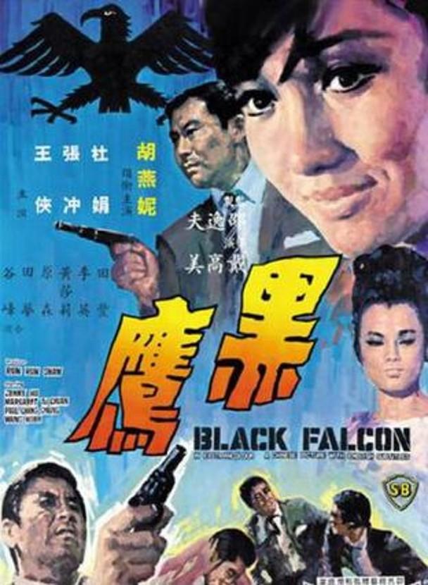 """古川卓已曾以""""戴高美""""的名义,执导《黑鹰》。"""