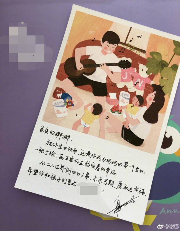 谢娜生日章子怡送手绘卡片 语言简单质朴却饱含情谊