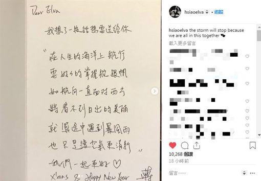 蕭亞軒去年12月曾曬出好友聖誕卡片