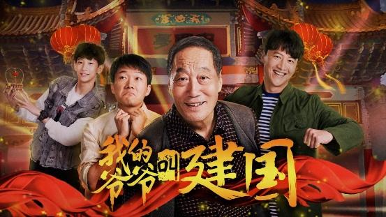 电影《我的爷爷叫建国》热映 献礼祖国七十华诞