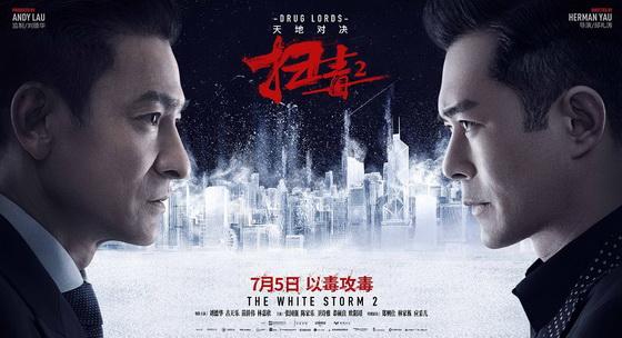 草根评《扫毒2天地对决》:演技精湛 场面火爆