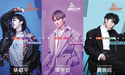 《明日之子2》的宣傳海報,華晨宇、李宇春、吳青峯任星推官。