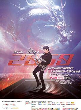 """王力宏""""龙的传人2060""""巡回演唱会—上海站"""