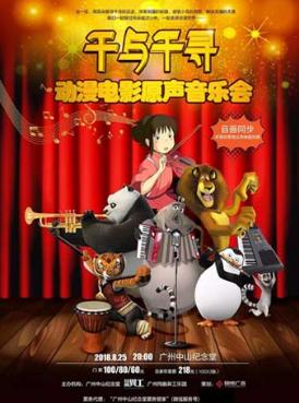 千与千寻·动漫电影原声音乐会