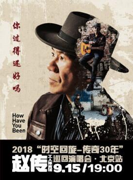 """你過得還好嗎?2018趙傳""""時空迴旋-傳奇30年""""巡迴演唱會北京站"""