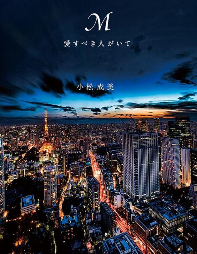 滨崎步自传小说改编日剧 原著作者已证实